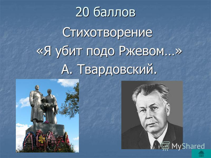 20 баллов Стихотворение «Я убит подо Ржевом…» «Я убит подо Ржевом…» А. Твардовский. А. Твардовский.