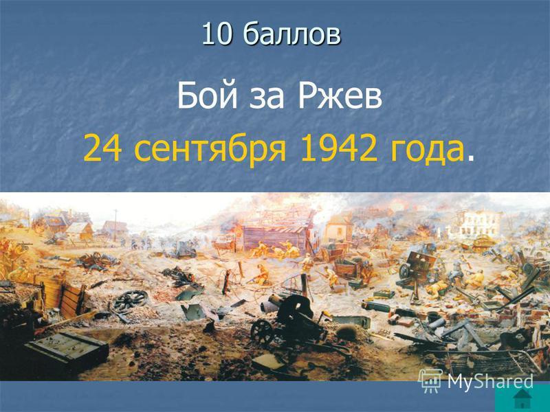 10 баллов Бой за Ржев 24 сентября 1942 года.