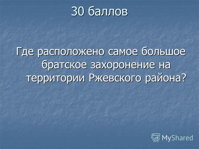 30 баллов Где расположено самое большое братское захоронение на территории Ржевского района? Где расположено самое большое братское захоронение на территории Ржевского района?
