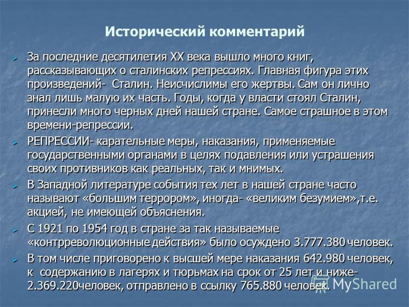 Исторический комментарий За последние десятилетия ХХ века вышло много книг, рассказывающих о сталинских репрессиях. Главная фигура этих произведений- Сталин. Неисчислимы его жертвы. Сам он лично знал лишь малую их часть. Годы, когда у власти стоял Ст