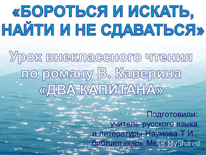 Подготовили: учитель русского языка и литературы Наумова Т.И., библиотекарь Мешкова Л.В.