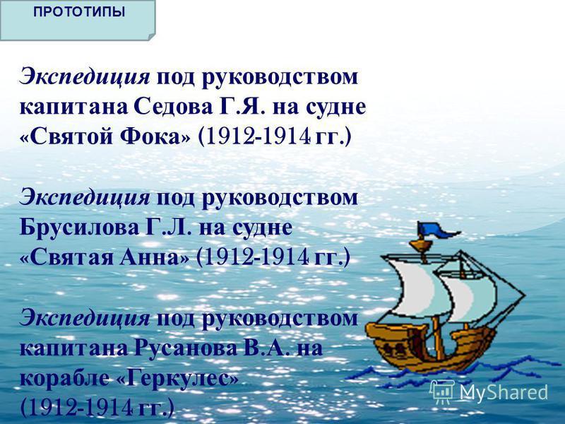 Экспедиция под руководством капитана Седова Г. Я. на судне « Святой Фока » (1912-1914 гг.) Экспедиция под руководством Брусилова Г. Л. на судне « Святая Анна » (1912-1914 гг.) Экспедиция под руководством капитана Русанова В. А. на корабле « Геркулес