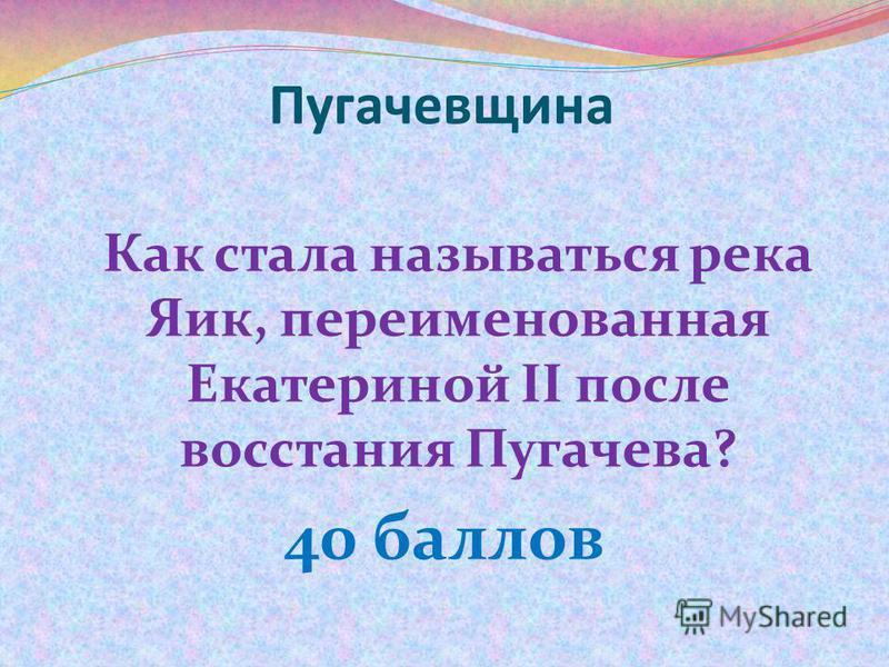Как стала называться река Яик, переименованная Екатериной II после восстания Пугачева? 40 баллов