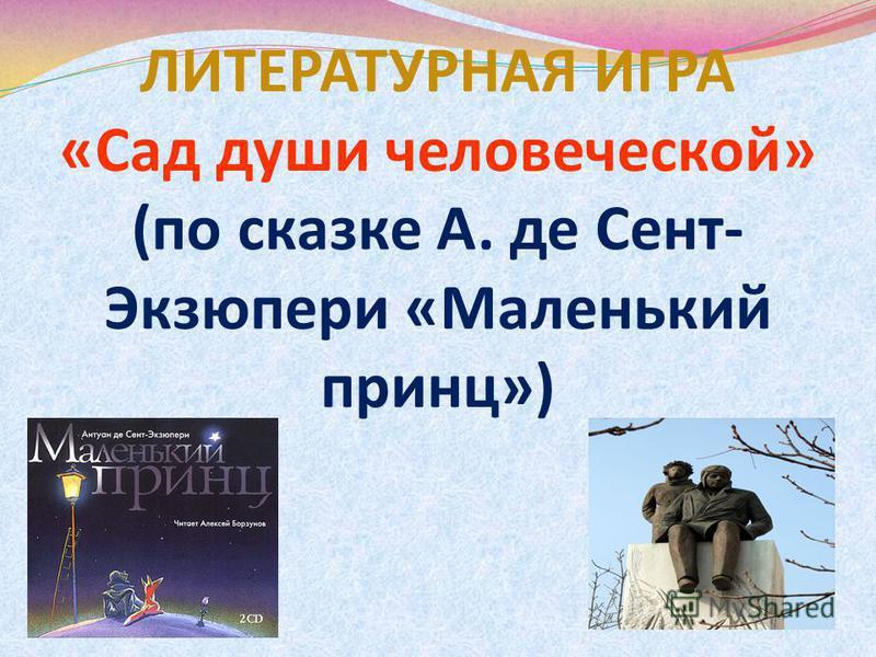 ЛИТЕРАТУРНАЯ ИГРА «Сад души человеческой» (по сказке А. де Сент- Экзюпери «Маленький принц»)
