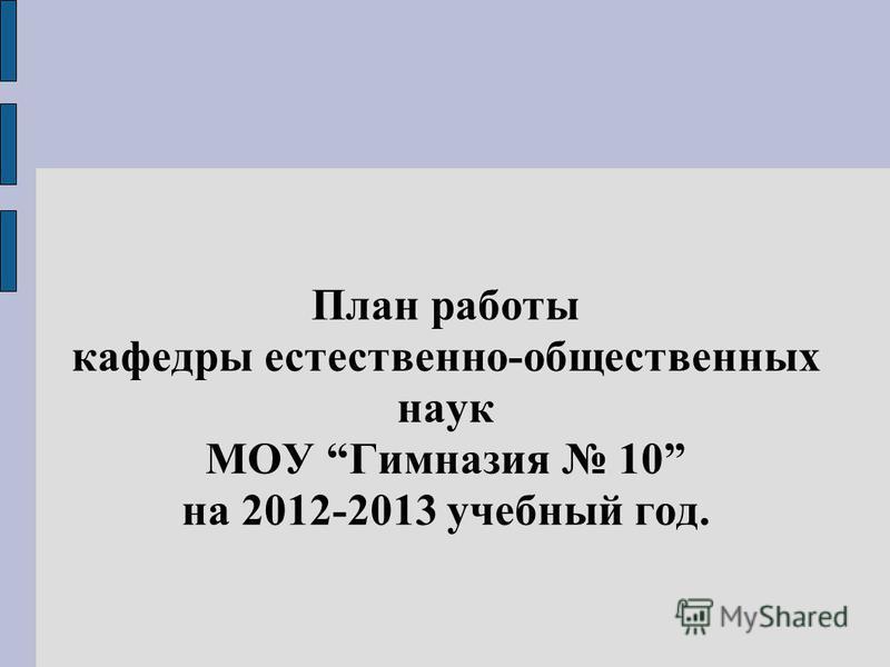 План работы кафедры естественно-общественных наук МОУ Гимназия 10 на 2012-2013 учебный год.