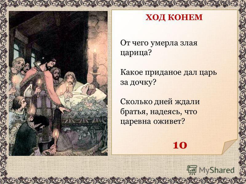 От чего умерла злая царица? Какое приданое дал царь за дочку? Сколько дней ждали братья, надеясь, что царевна оживет? ХОД КОНЕМ 10