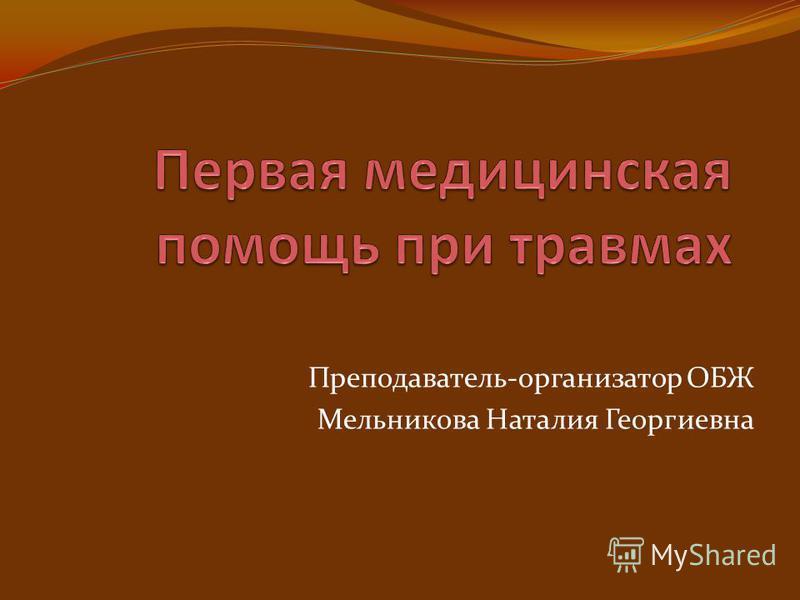 Преподаватель-организатор ОБЖ Мельникова Наталия Георгиевна