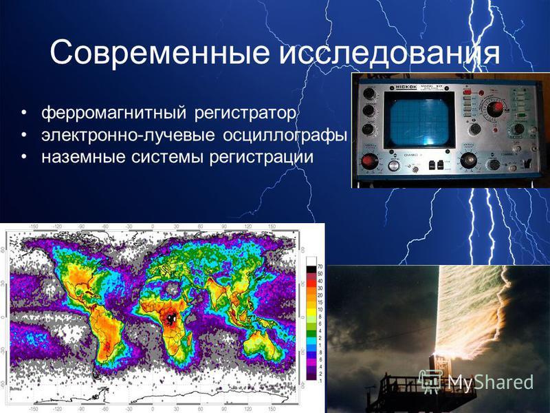 Современные исследования ферромагнитный регистратор электронно-лучевые осциллографы наземные системы регистрации