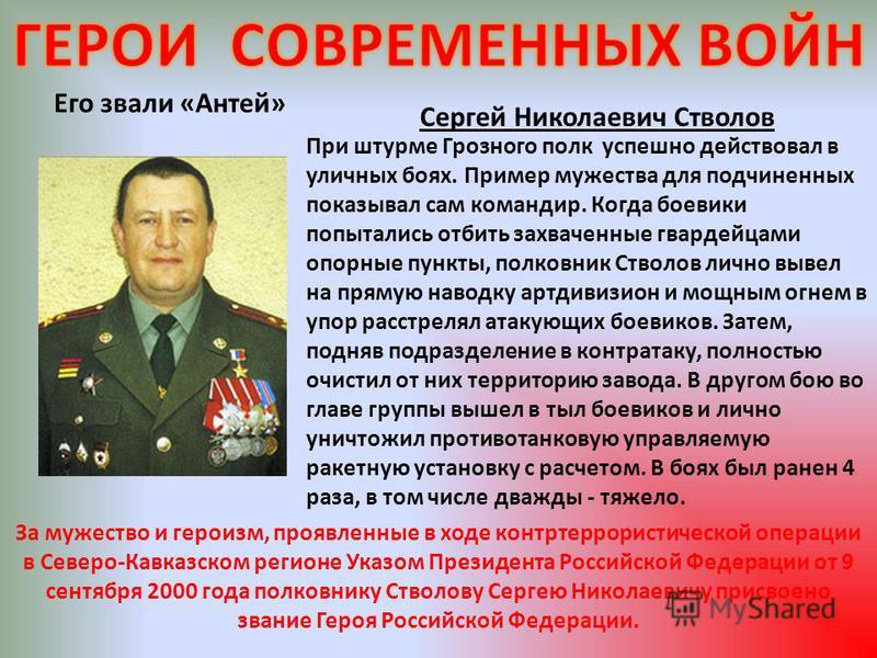 Его звали «Антей» При штурме Грозного полк успешно действовал в уличных боях. Пример мужества для подчиненных показывал сам командир. Когда боевики попытались отбить захваченные гвардейцами опорные пункты, полковник Стволов лично вывел на прямую наво