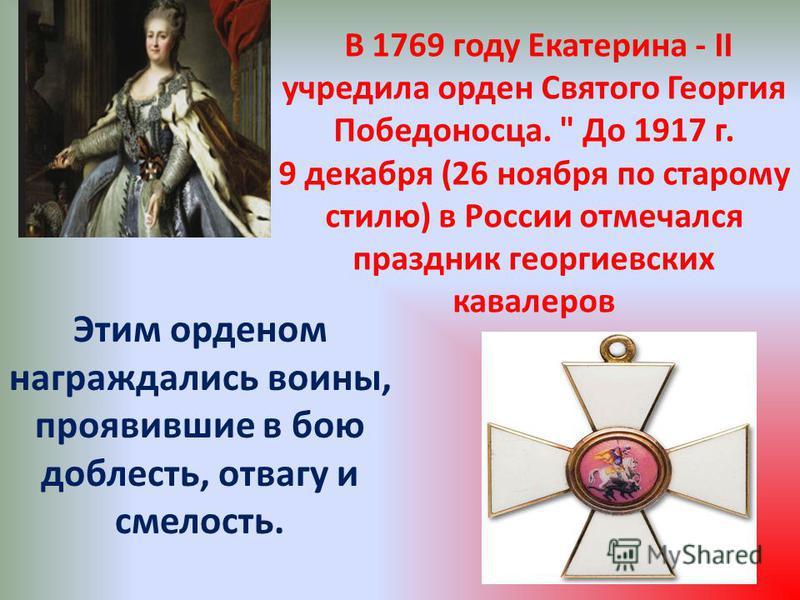 В 1769 году Екатерина - II учредила орден Святого Георгия Победоносца.