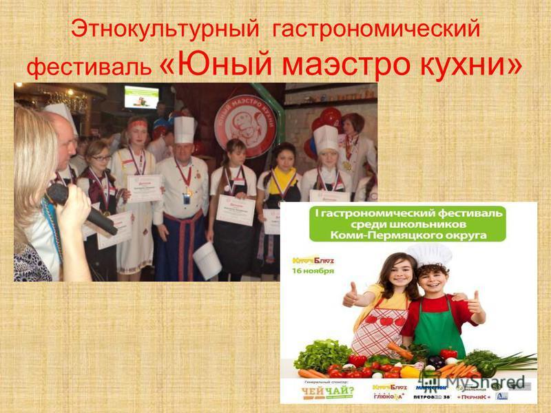 Этнокультурный гастрономический фестиваль «Юный маэстро кухни»