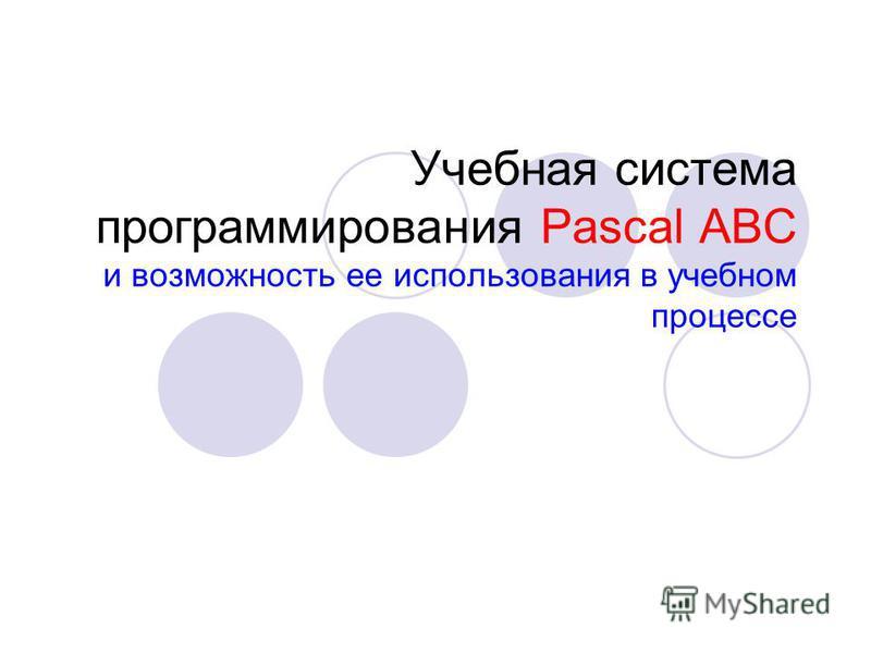 Учебная система программирования Pascal ABC и возможность ее использования в учебном процессе