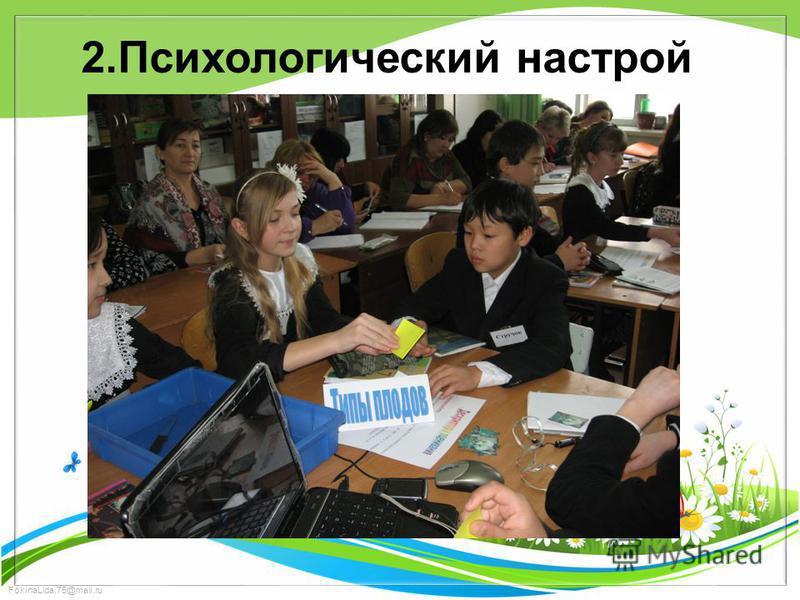 FokinaLida.75@mail.ru 2. Психологический настрой