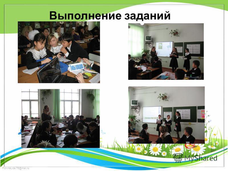 FokinaLida.75@mail.ru Выполнение заданий