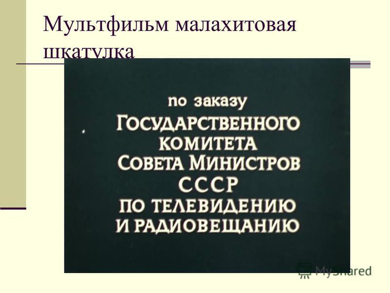 Мультфильм малахитовая шкатулка