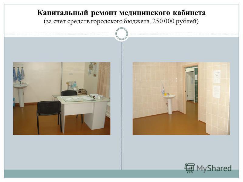 Капитальный ремонт медицинского кабинета (за счет средств городского бюджета, 250 000 рублей)
