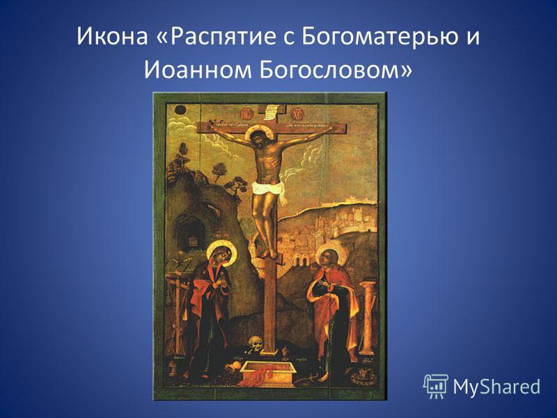 Икона «Распятие с Богоматерью и Иоанном Богословом»