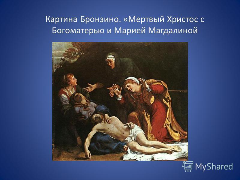 Картина Бронзино. «Мертвый Христос с Богоматерью и Марией Магдалиной