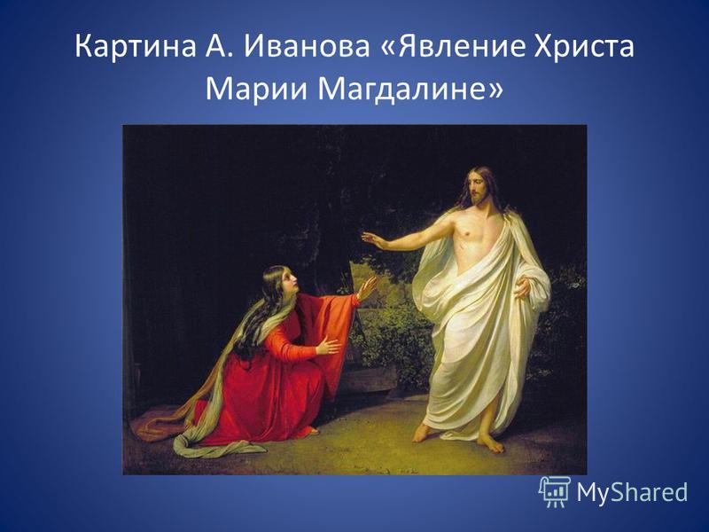 Картина А. Иванова «Явление Христа Марии Магдалине»