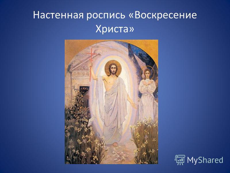 Настенная роспись «Воскресение Христа»
