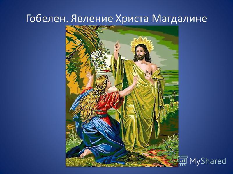Гобелен. Явление Христа Магдалине