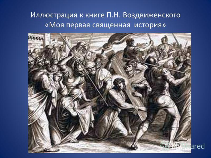 Иллюстрация к книге П.Н. Воздвиженского «Моя первая священная история»