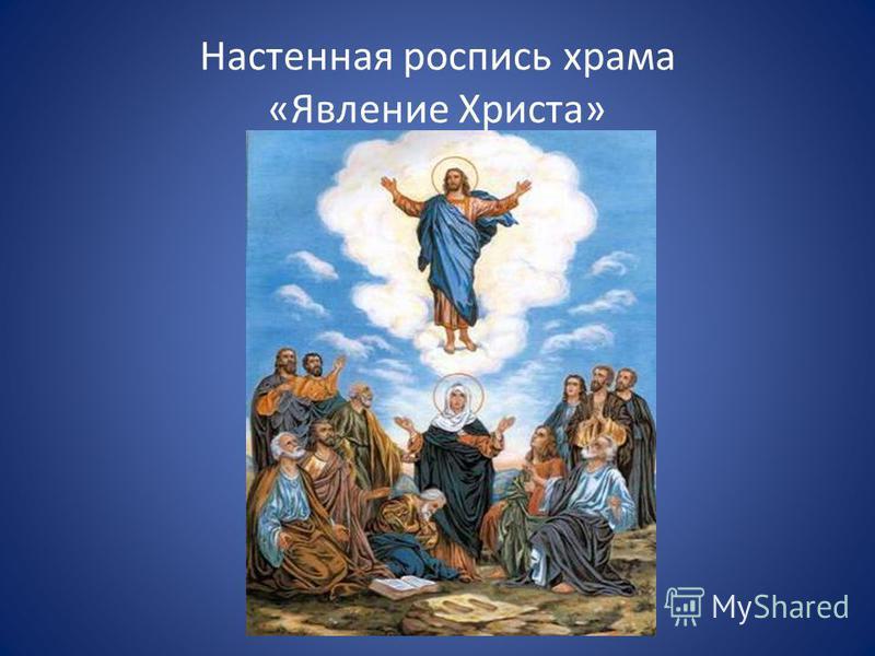 Настенная роспись храма «Явление Христа»