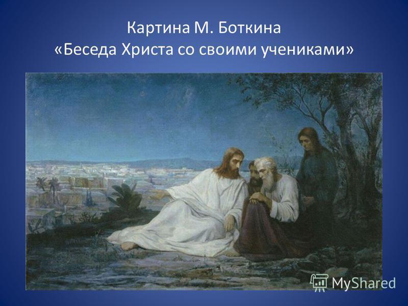Картина М. Боткина «Беседа Христа со своими учениками»
