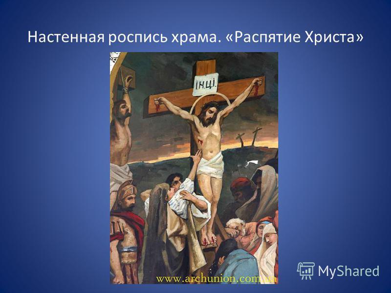 Настенная роспись храма. «Распятие Христа»