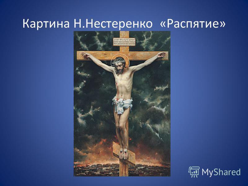 Картина Н.Нестеренко «Распятие»