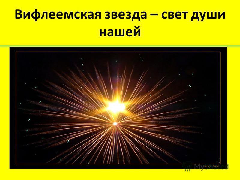 Вифлеемская звезда – свет души нашей
