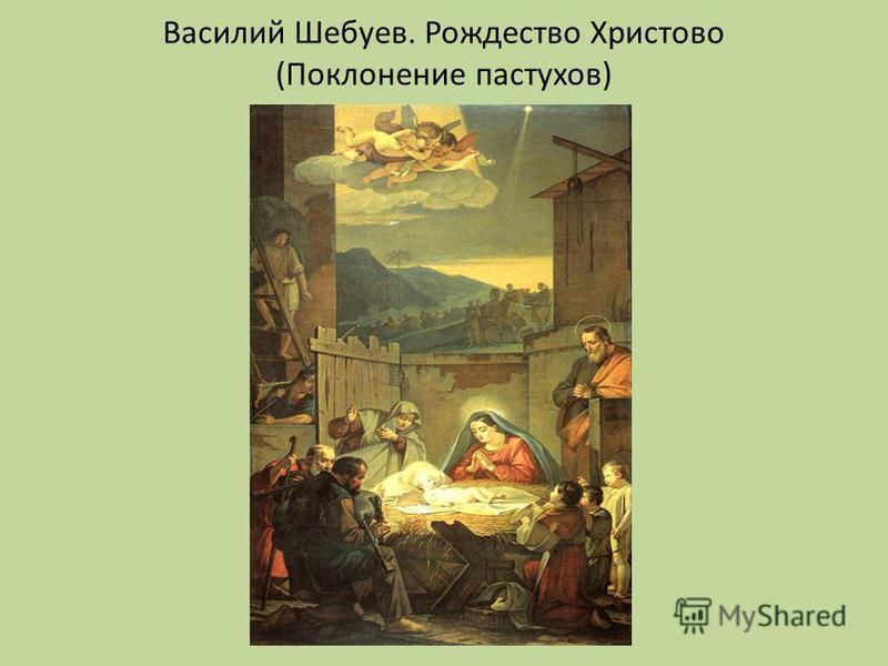 Василий Шебуев. Рождество Христово (Поклонение пастухов)