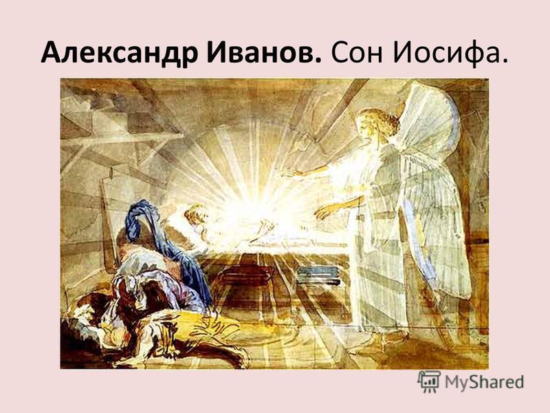 Александр Иванов. Сон Иосифа.