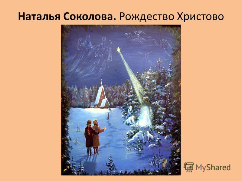 Наталья Соколова. Рождество Христово