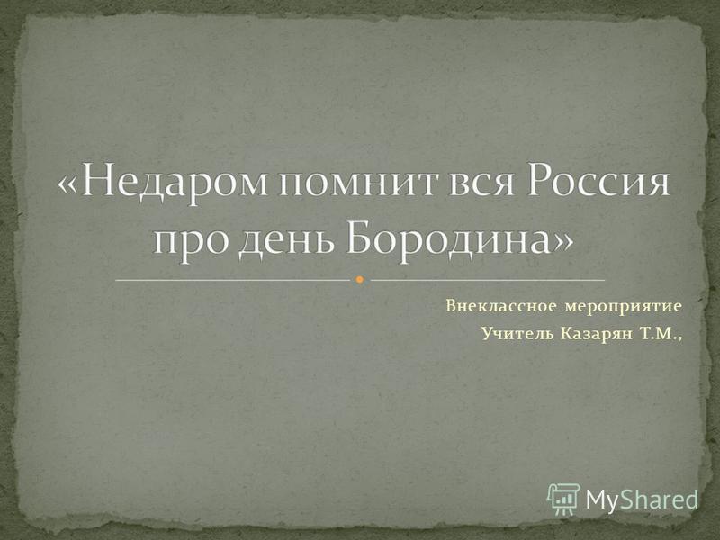 Внеклассное мероприятие Учитель Казарян Т.М.,