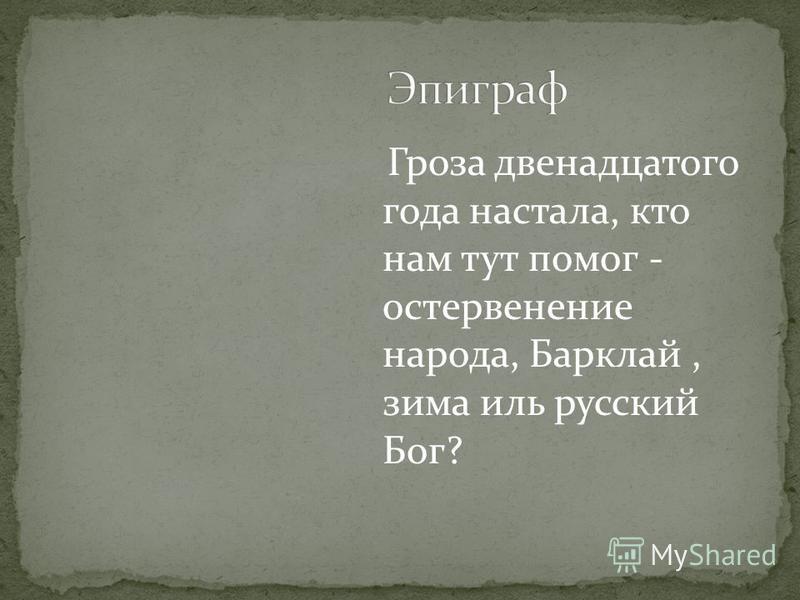 Гроза двенадцатого года настала, кто нам тут помог - остервенение народа, Барклай, зима иль русский Бог?