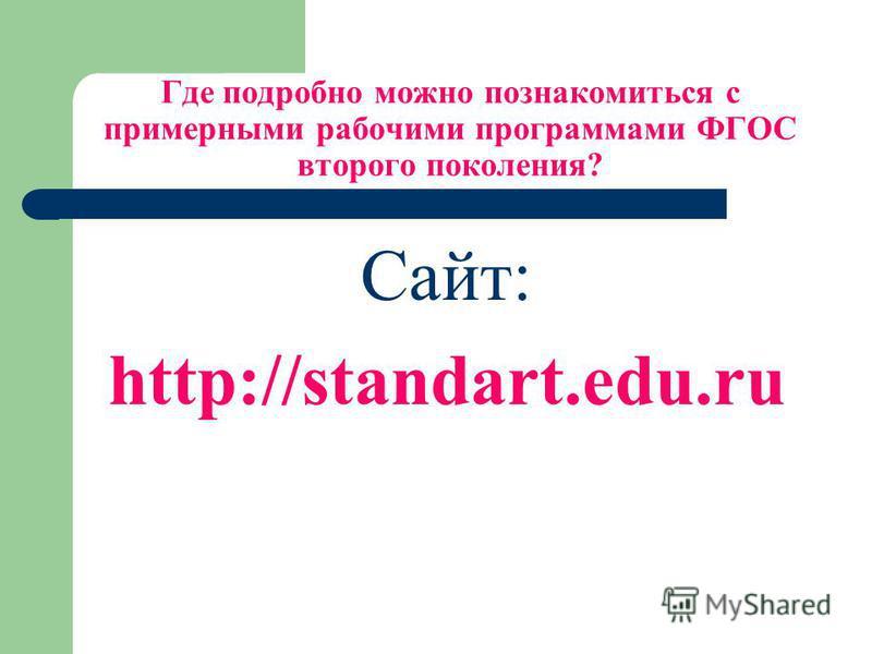 Где подробно можно познакомиться с примерными рабочими программами ФГОС второго поколения? Сайт: http://standart.edu.ru