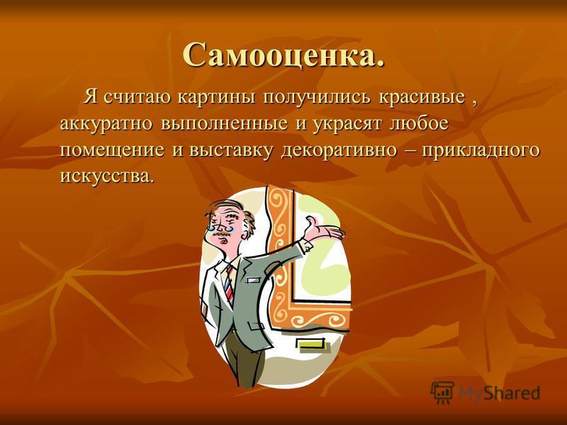 Экономический расчет. Рамка(2)…………………..........................110 рублей Пастель(1)...……………………………….90 рублей Картон(3)……………………………..........30 рублей Лак(1)………………………………………50 рублей Клей ПВА(7)……………………………..125 рублей Общий итог……………………………... 405 рубле