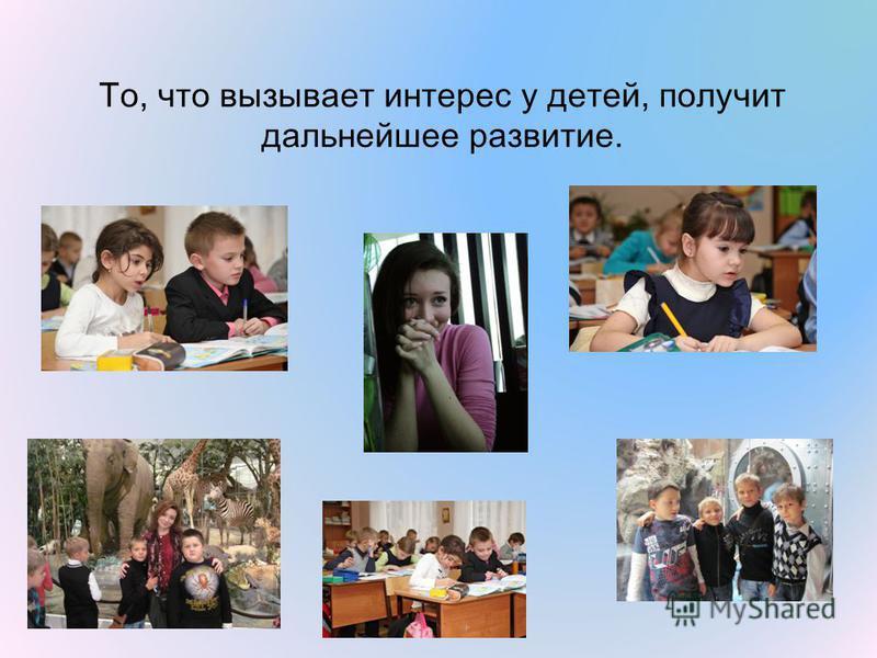 То, что вызывает интерес у детей, получит дальнейшее развитие.