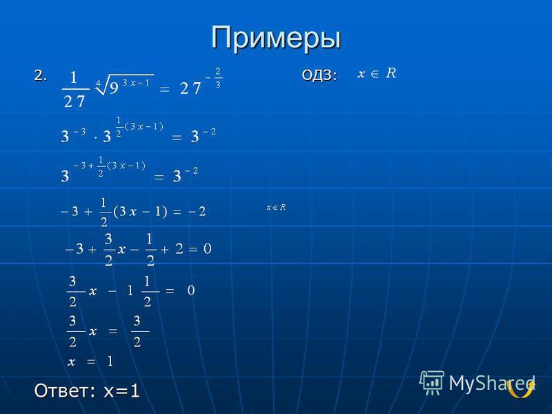Примеры 2. ОДЗ: Ответ: x=1