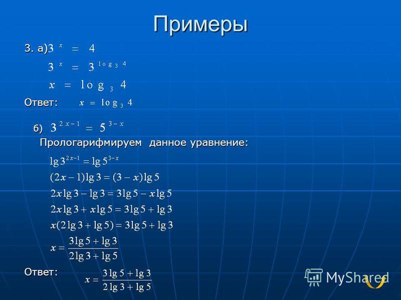Примеры 3. а) Ответ: б) б) Прологарифмируем данное уравнение: Прологарифмируем данное уравнение: Ответ: