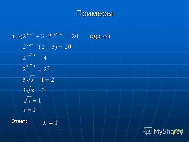 Примеры 4. а) ОДЗ:х 0 Ответ: