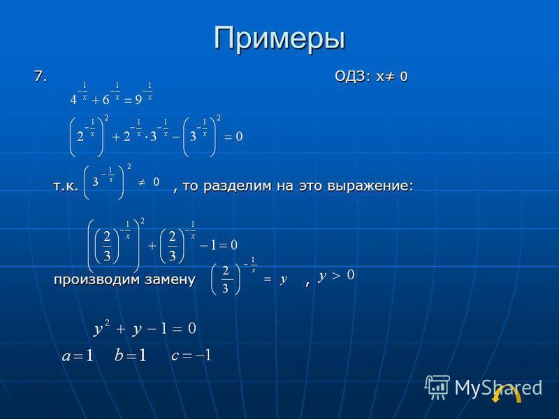 Примеры 7. ОДЗ: х 0 т.к., то разделим на это выражение: т.к., то разделим на это выражение: производим замену, производим замену,