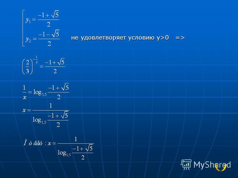 не удовлетворяет условию у>0 => не удовлетворяет условию у>0 =>
