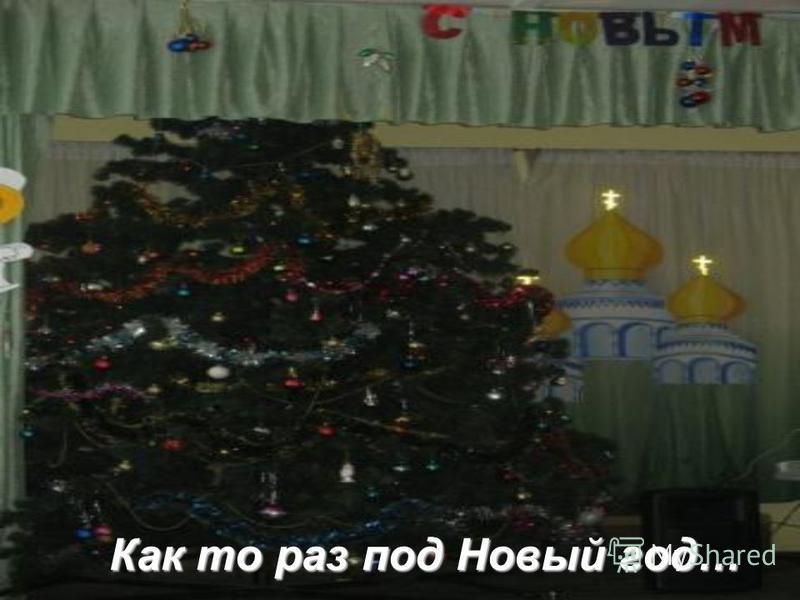 Как то раз под Новый год…