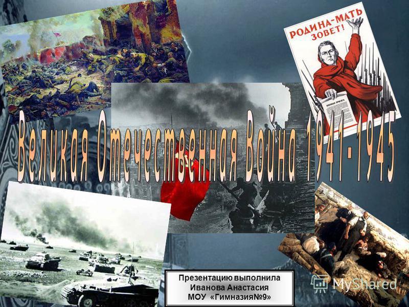 Презентацию выполнила Иванова Анастасия МОУ «Гимназия 9»