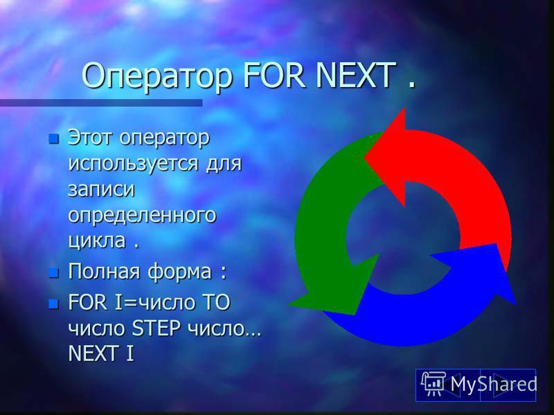 Программа с оператором безусловного перехода n Бесконечное повторение - бесконечный цикл n CLS n INPUT A n 1 A=A+1 n PRINT A n IF A>100 THEN GOTO 1 ELSE GOTO 2 n 2 END