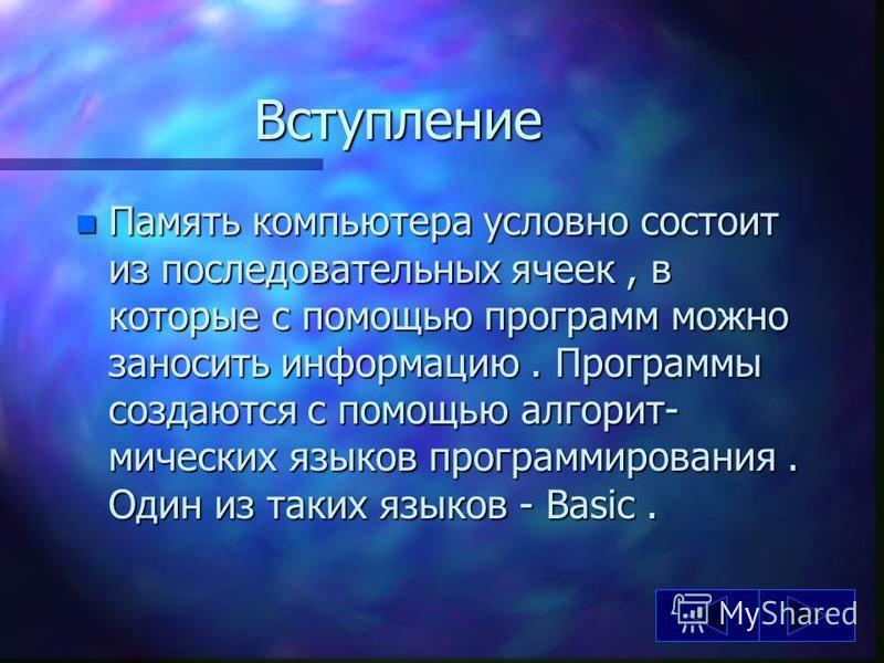 Основы программирования. Basic