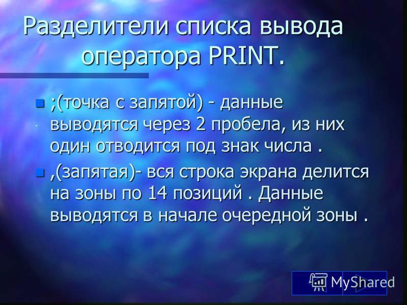 Операторы печати и завершения программы.