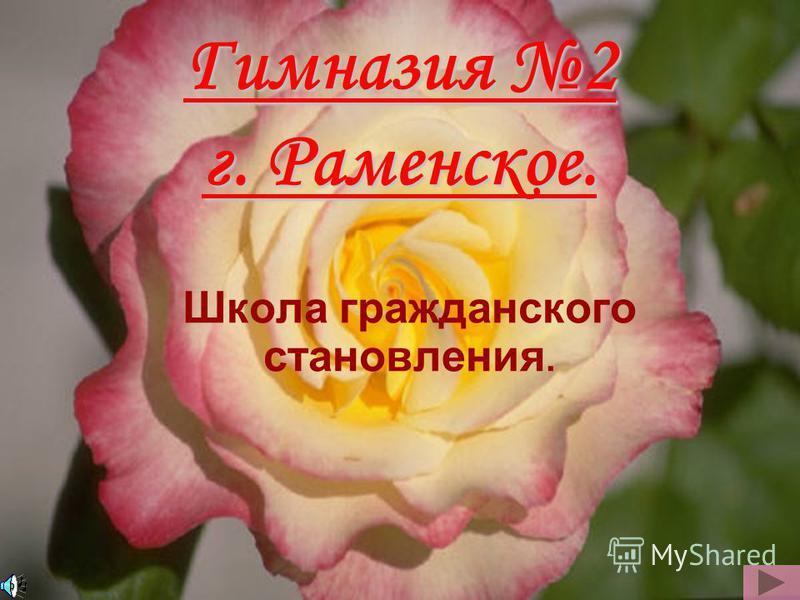 Гимназия 2 г. Раменское. Школа гражданского становления.